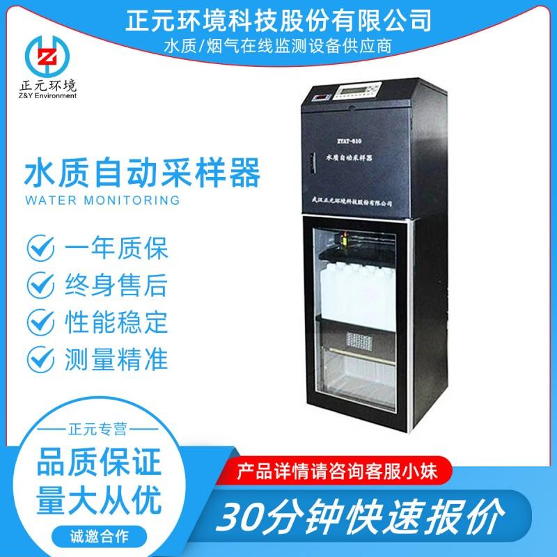 厂家特价销售ZYAT-610智能型水质自动采样器等比例采样器