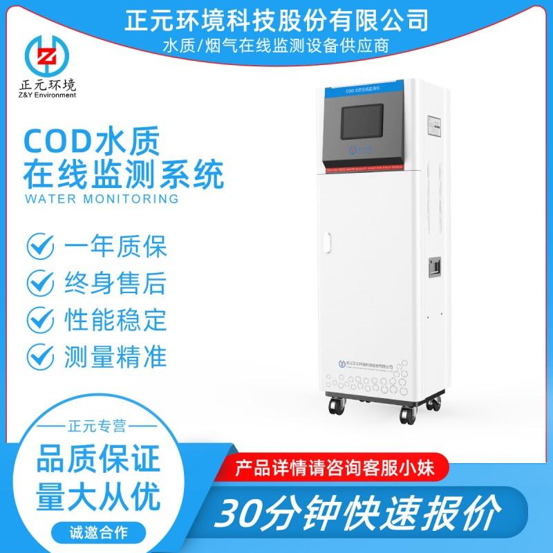 水质污染监测检测设备全自动COD/总磷/总氮水质在线分析测定仪器