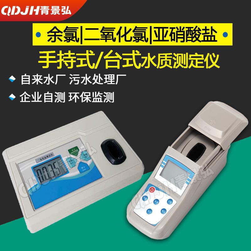 水质二氧化氯检测仪医院消毒剂检测仪余氯分析仪亚硝酸盐测定仪