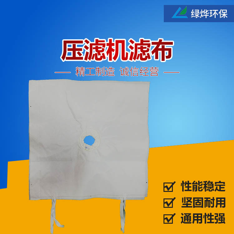 板框压滤机滤布工业涤纶滤布固液污水处理分离过滤定制无纺布滤布