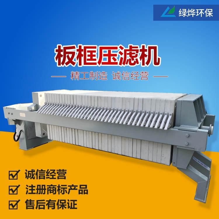 压滤机 污泥水处理厢式过滤机 米酒手自动液压脱水板框压滤机设备
