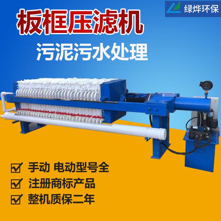 板框压滤机 小型污泥污水处理设备厢式压滤机 自动泥浆隔膜压滤机