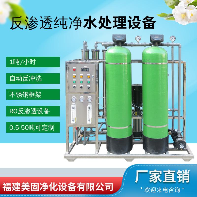 RO反渗透设备自动工业纯净水设备小型桶装水设备厂家直销支持定制