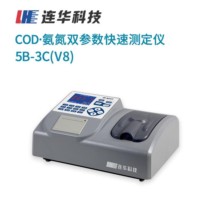 COD氨氮双参数检测仪