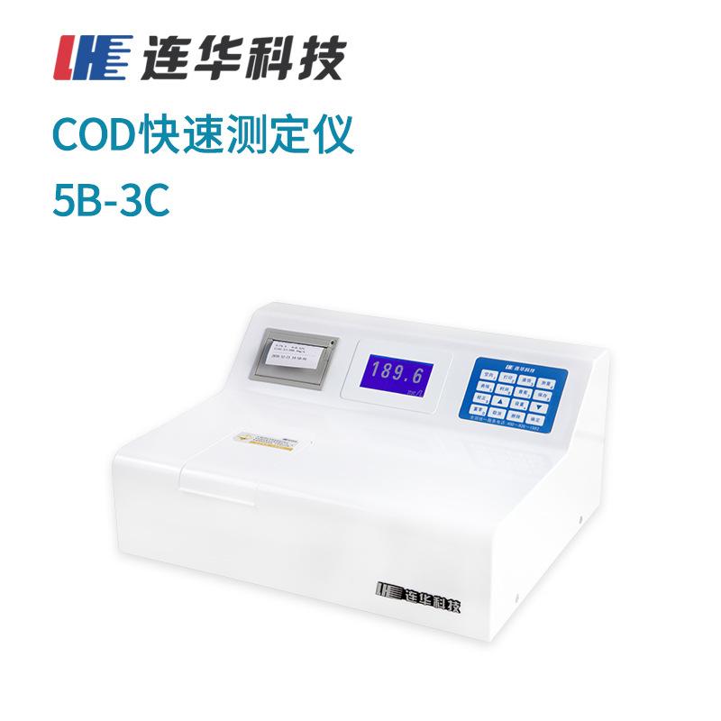 智能COD检测仪水质分析仪测试仪5B-3C(V7)