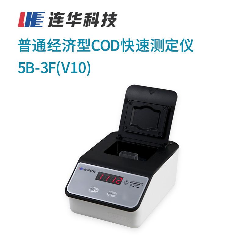 连华科技 COD测定仪5B-3F(V10)