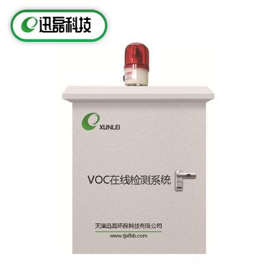 津VOC废气自动检测仪器工业VOC在线监测系统挥发性有机物报警设备