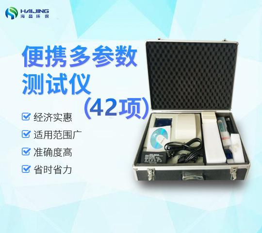 海晶XZ-0142型水质分析测试仪/多参数水质检测仪-环保专用