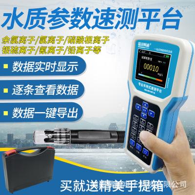 便携式PH计酸碱度溶氧仪水产养殖氨氮COD检测水质参数测定速测仪