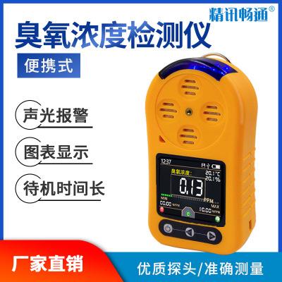 【厂家直销】臭氧检测仪便携式O3气体检测仪高精度臭氧浓度检测仪