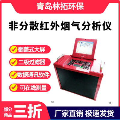 红外烟气分析仪 非分散红外烟气采样器 高精度红外烟气分析仪