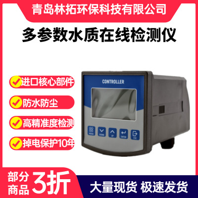 多参数水质检测仪 五参数水质在线检测系统 多指标同时测量显示