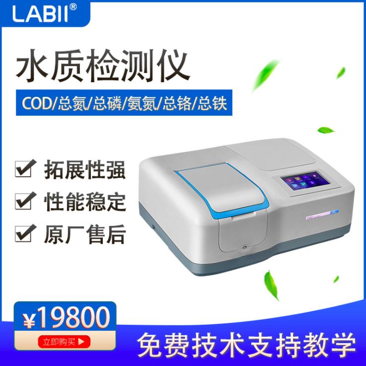 cod检测仪多参数水质分析仪cod总磷总氮氨氮测定仪