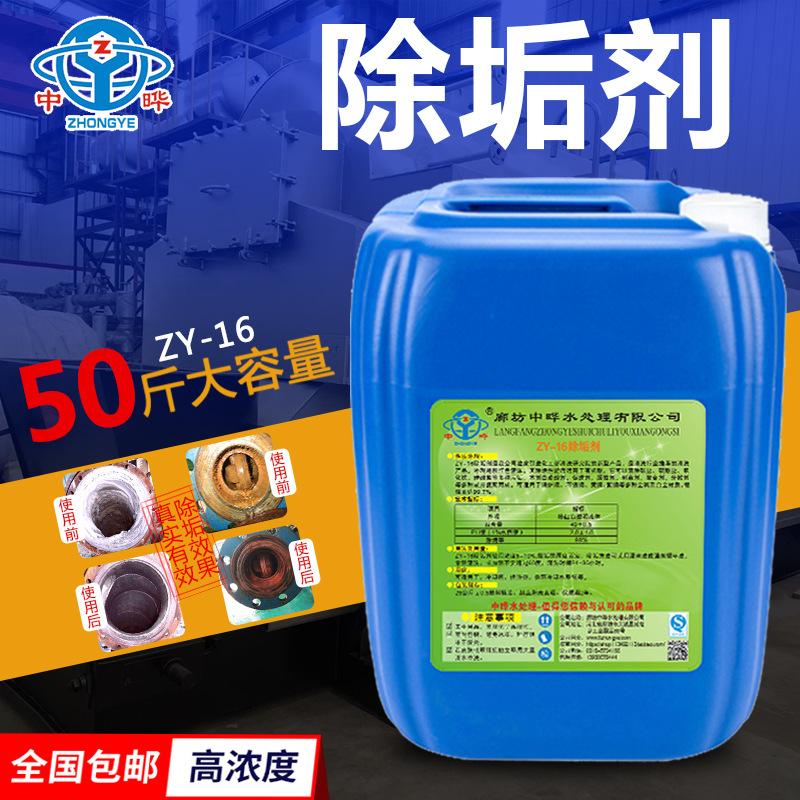 厂家批发除垢剂 工业锅炉清洗剂 锅炉液体除垢剂水垢克星店长推荐