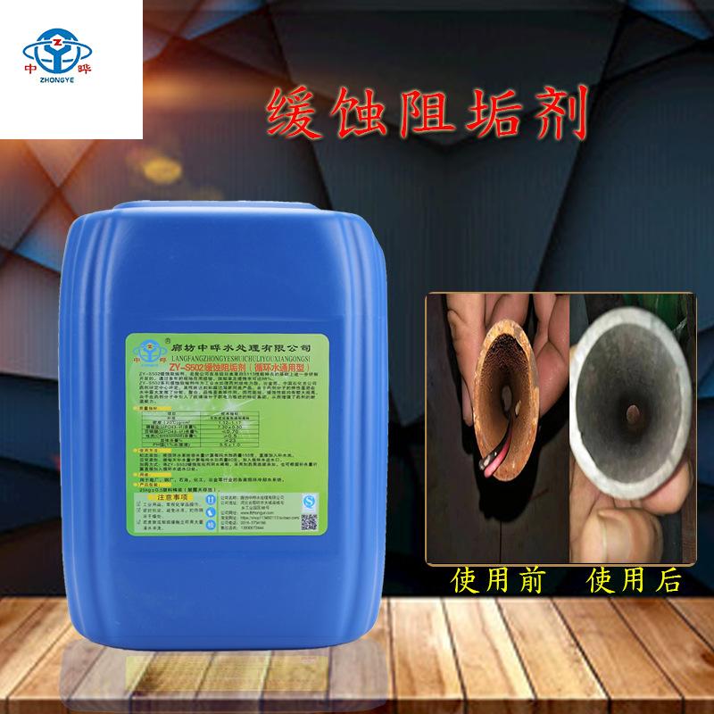 厂家供应缓蚀阻垢剂 软水剂 反渗透阻垢剂还原剂推荐产品
