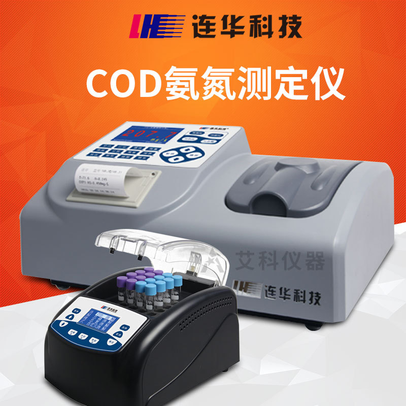 COD检测仪快速测定仪实验室COD氨氮检测仪连华科技5B-3C(V8)