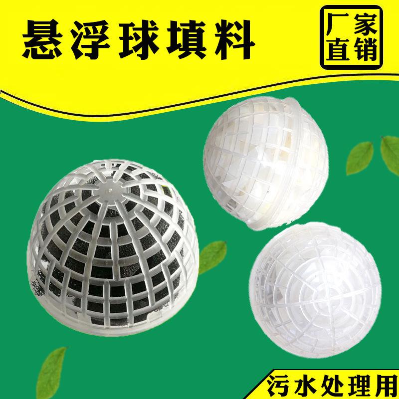 悬浮球填料净化污水处理专用 生物球型滤料 PP球形生化悬浮填料