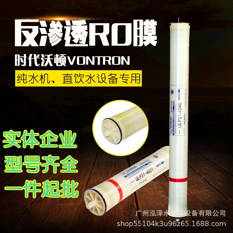 汇通4040反渗透膜RO膜8040工业膜4寸8寸水处理滤芯高脱盐纯水膜
