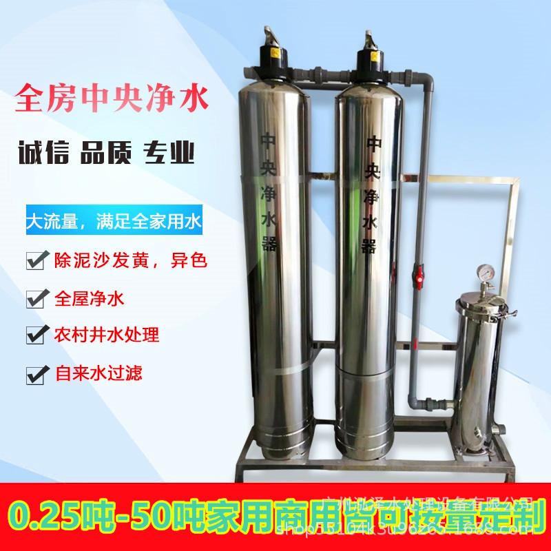 水处理设备RO反渗透净水器井水纯水机家用商用大流量中央净水器