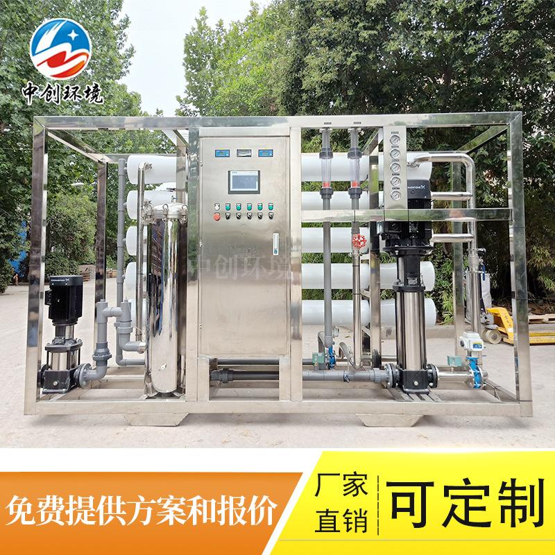 反渗透设备工业双级反渗透装置1吨纯水设备去离子水设备