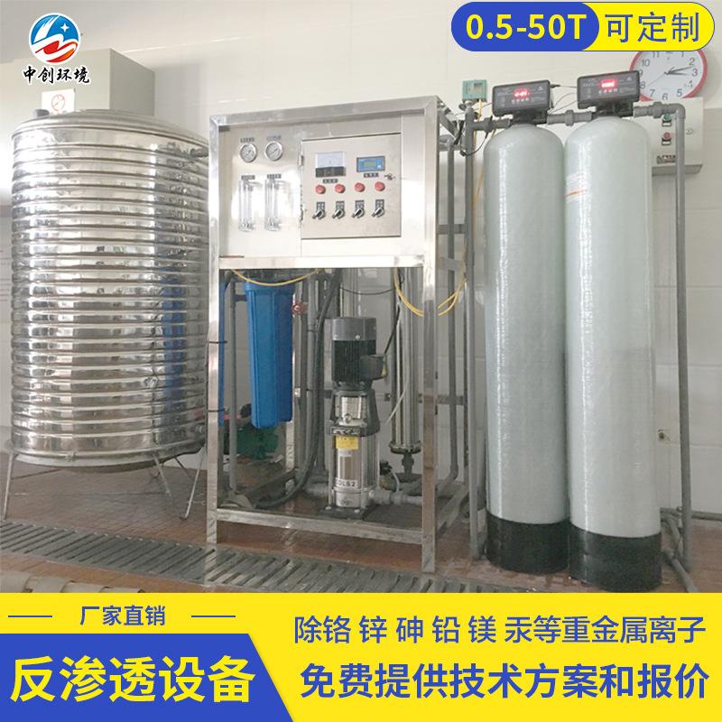 地下水过滤设备除铬除锌除砷除铅除镁除汞离子水处理设备 可定制