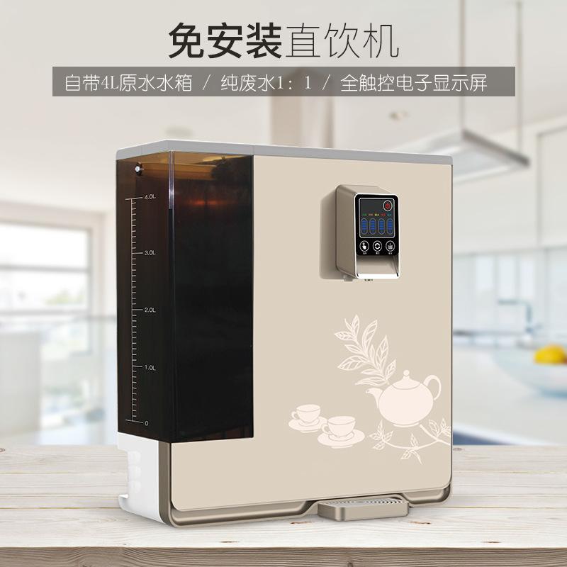 台式免安装RO净水器商务办公室无桶家用净水机一体机反渗透纯水机