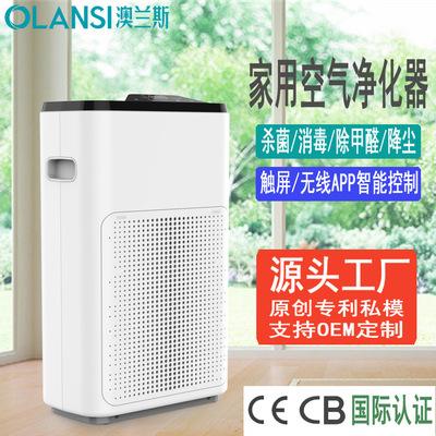 澳兰斯迷你智能空气净化器家用 除甲醛空气净化机负离子消毒机OEM