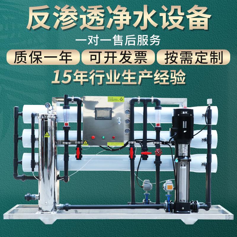 工业大型反渗透净水处理设备自来水去离子水设备定制RO反渗透设备