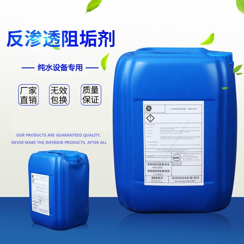 KemGuard5786凯米拉反渗透阻垢剂 无磷高浓度可以替代陶氏阻垢剂