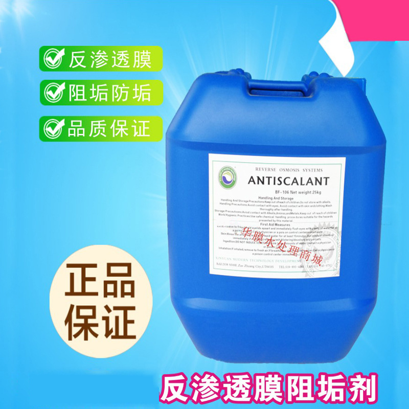 蓝旗阻垢剂反渗透膜高效缓蚀工业水处理分散剂冷却塔锅炉软化药剂
