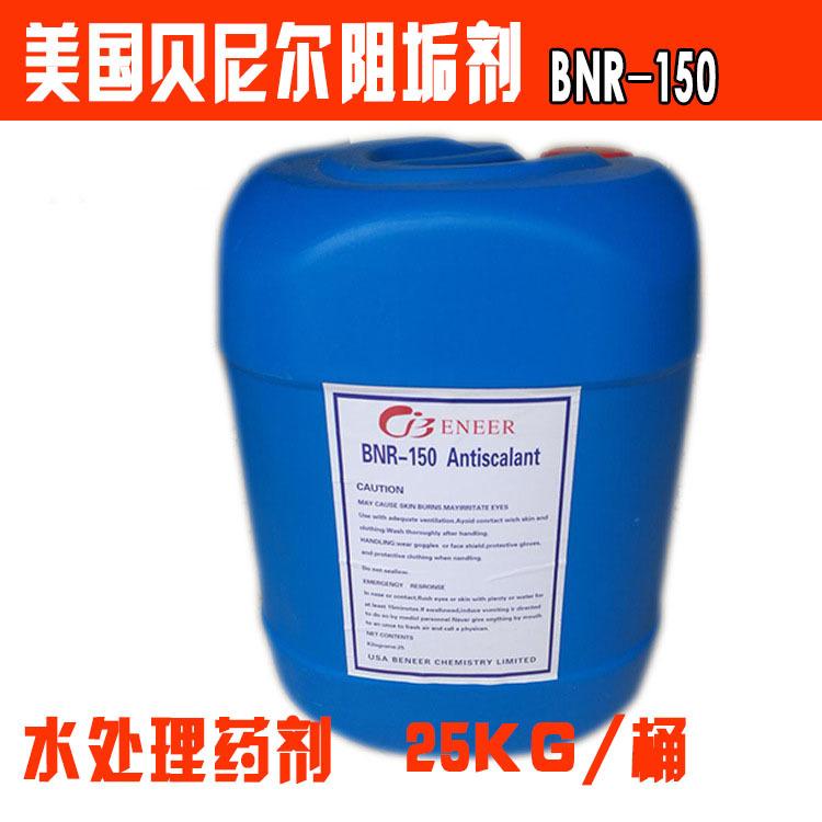 厂家直销美国贝尼尔阻垢剂BNR-150 饮用水RO反渗透膜阻垢剂25kg