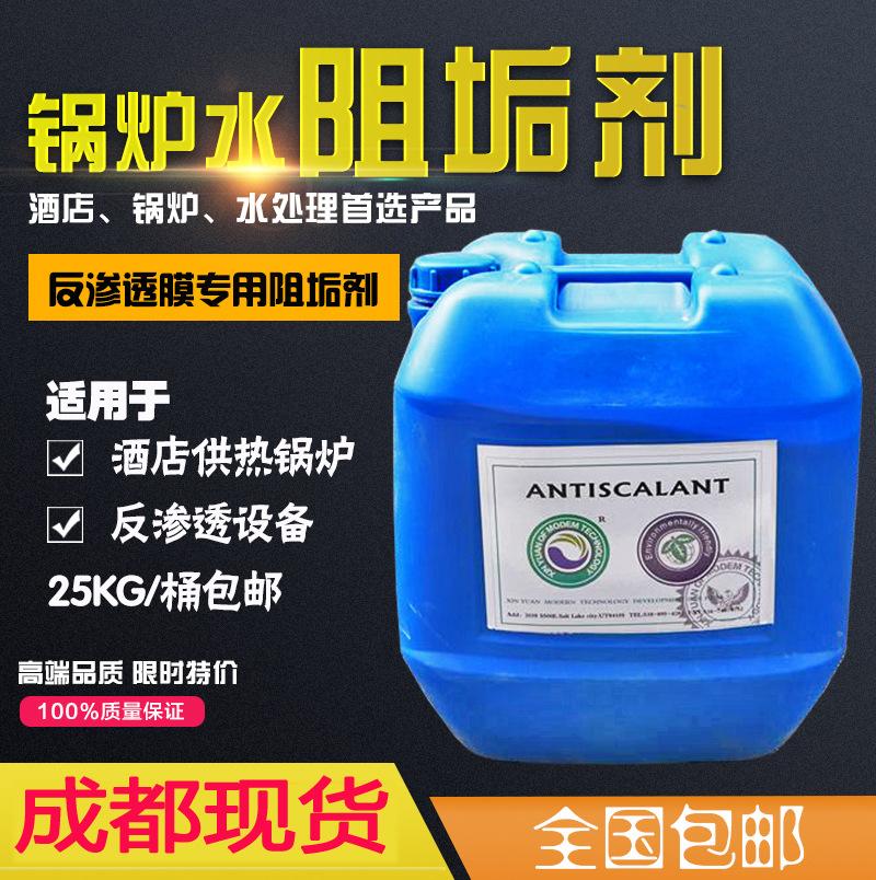 蒸汽锅炉清罐脱氧剂 锅炉除氧剂 防腐蚀防锈阻垢剂停炉湿保养剂