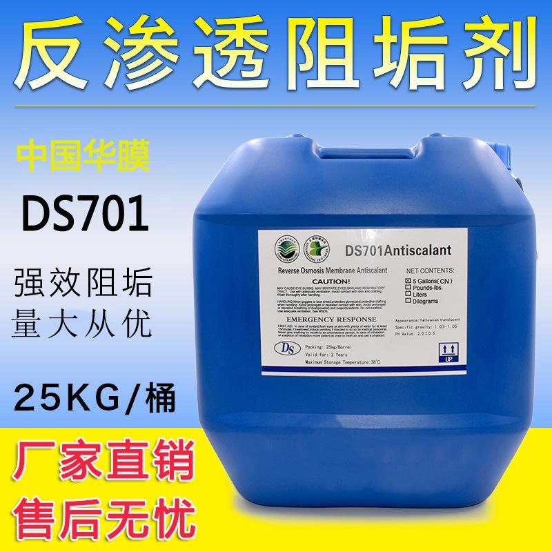 DS701缓蚀阻垢剂水处理浓缩型 反渗透RO膜清洗还原杀菌药剂絮凝剂