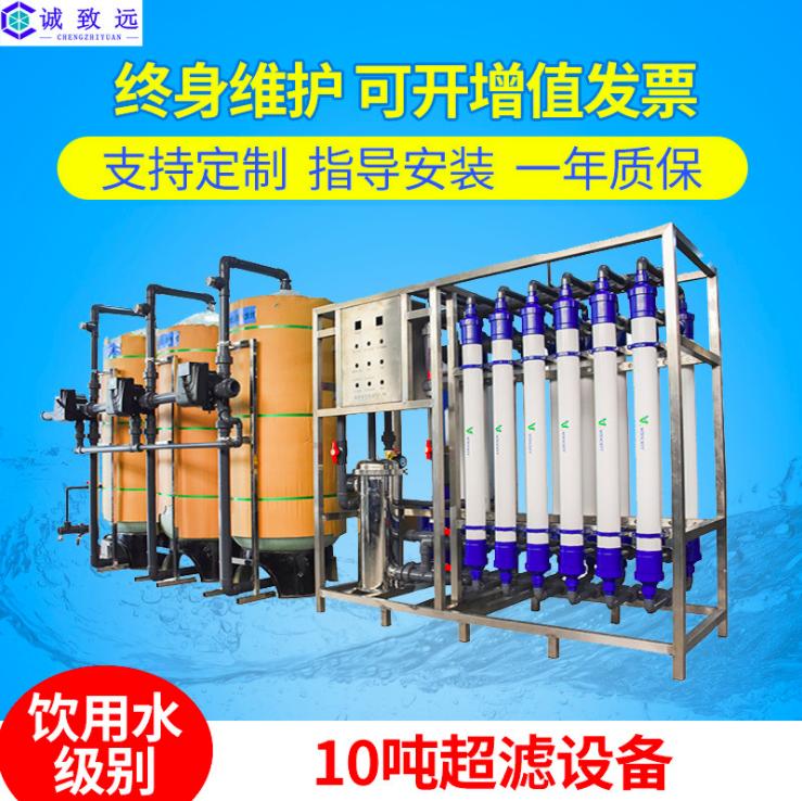 10吨超滤净水器净水机水处理设备超滤装置厂家供应