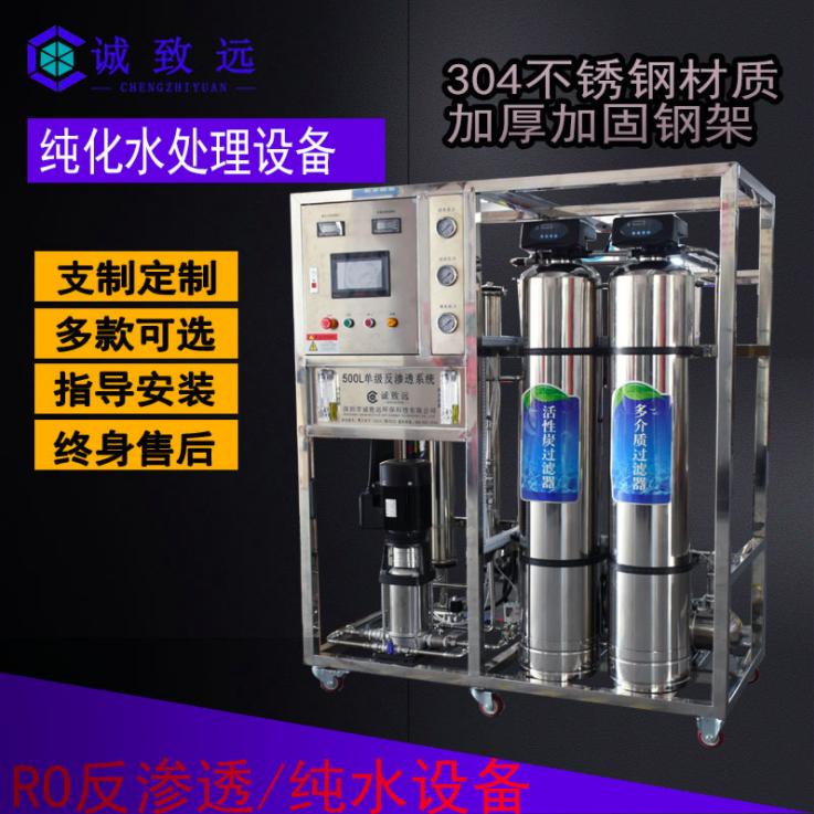 纯化水设备口罩厂水处理去离子大型商用RO工业定制直饮纯水反渗透