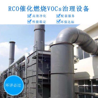 离线催化燃烧设备工业废气注塑废气喷漆废气vocs有机废气处理设备