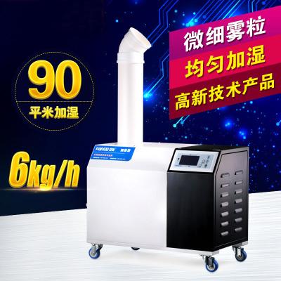 广州急发百奥超声波加湿器PH06LA工业车间仓库大型出雾增湿器6kg