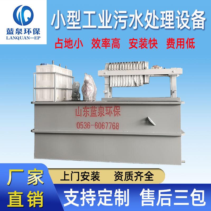 小型电镀污水处理设备 酸洗 磷化 工业污水处理设备