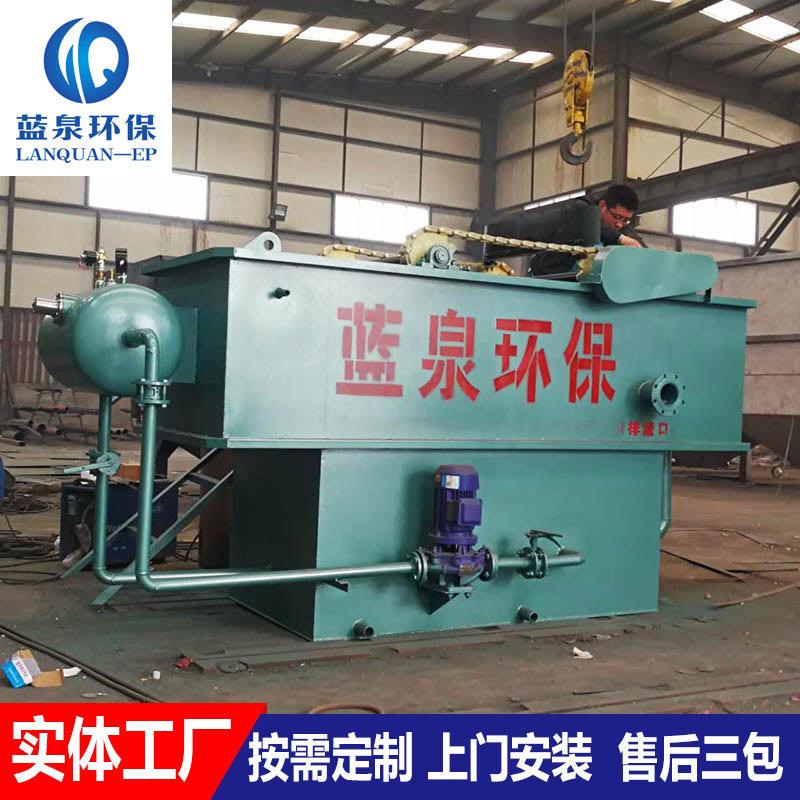 三轮车喷漆房废水处理设备 蓝泉厂家 直销气浮机油漆废水处理设备