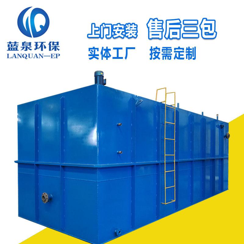 城镇生活污水处理设备 一体化 地埋式 出水达标 污水处理设备
