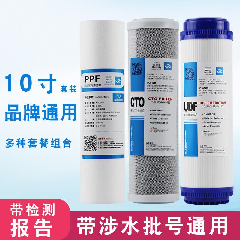 滤芯组合套装3级10寸滤芯PP棉活性活性炭净水器通用前三级前置滤