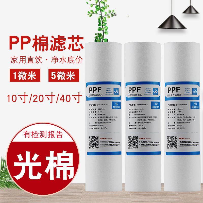 净水器前置pp棉滤芯10寸11.3寸20寸40寸家用通用型过滤器配件