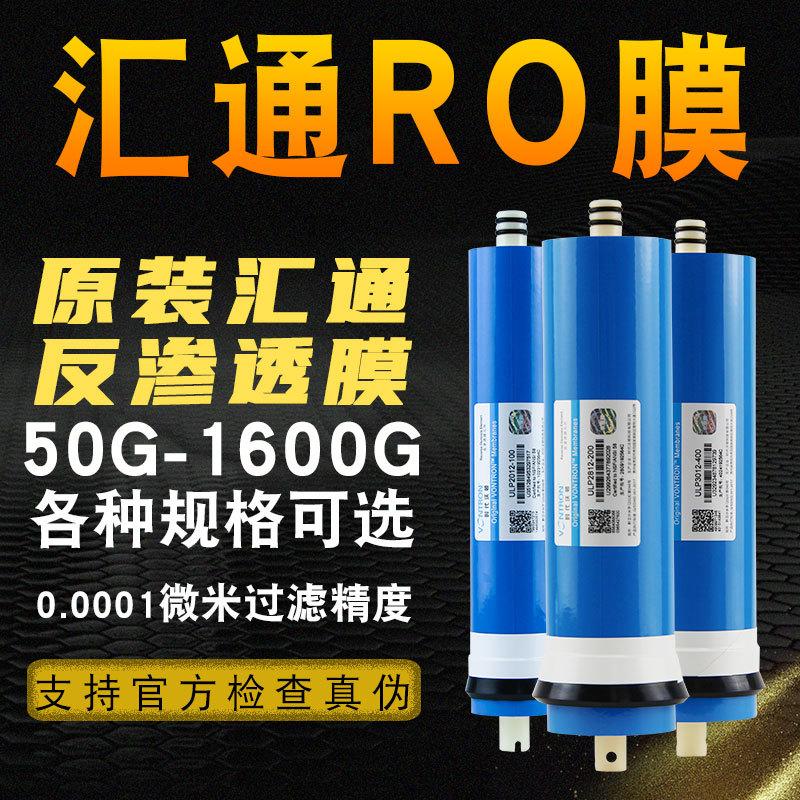 时代沃顿汇通RO反渗透膜50G75G100G200G400G/800G1600G净水器滤芯