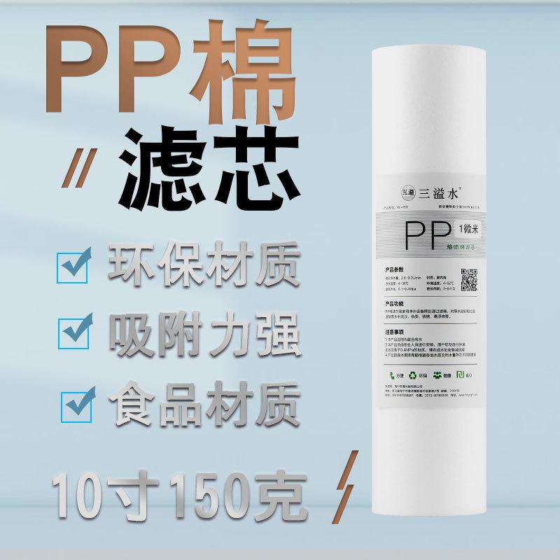 厂家批发150克10寸PP棉滤芯水处理平口通用净水器滤芯配件