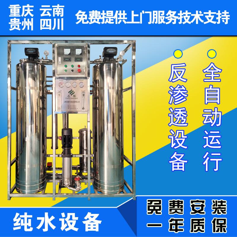 反渗透设备 1吨一体化水处理反渗透设备 供应反渗透纯水设备 厂家