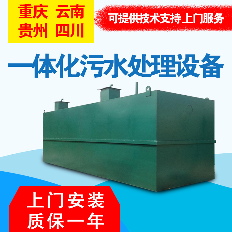 污水处理设备 一体化地埋式污水处理 供应生活污水处理设备 厂家