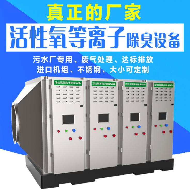 活性氧等离子废气净化设备 污水格栅泵站 AOE活性氧废气除臭装置