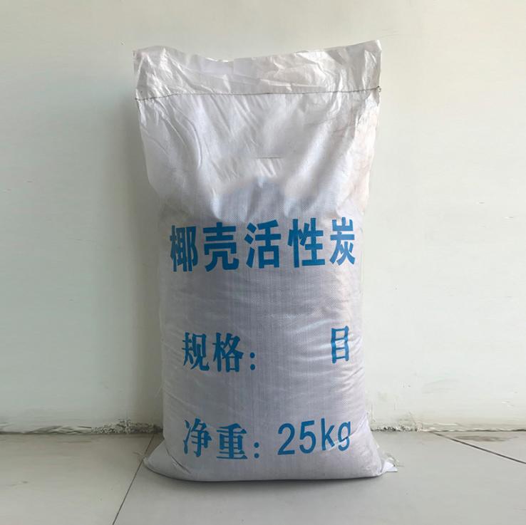 现货散装椰壳活性炭 椰壳颗粒碳25kg/袋 高碘值椰壳碳