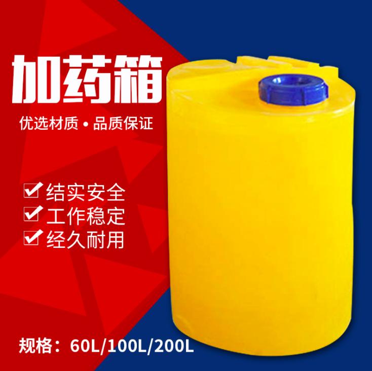 加厚pe塑料200L加药桶外盖泳池投药装置水处理容器厂家直销