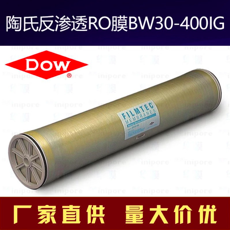 DOW美国陶氏BW30-400IG工业级RO反渗透膜8寸抗污染苦咸水反渗透膜